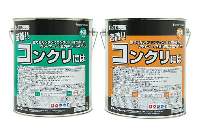 ナノ密着技術と塗着補強技術 床塗料、防錆塗料